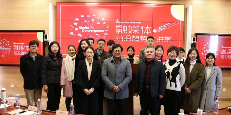 新闻传播学院组织20位中青年教...