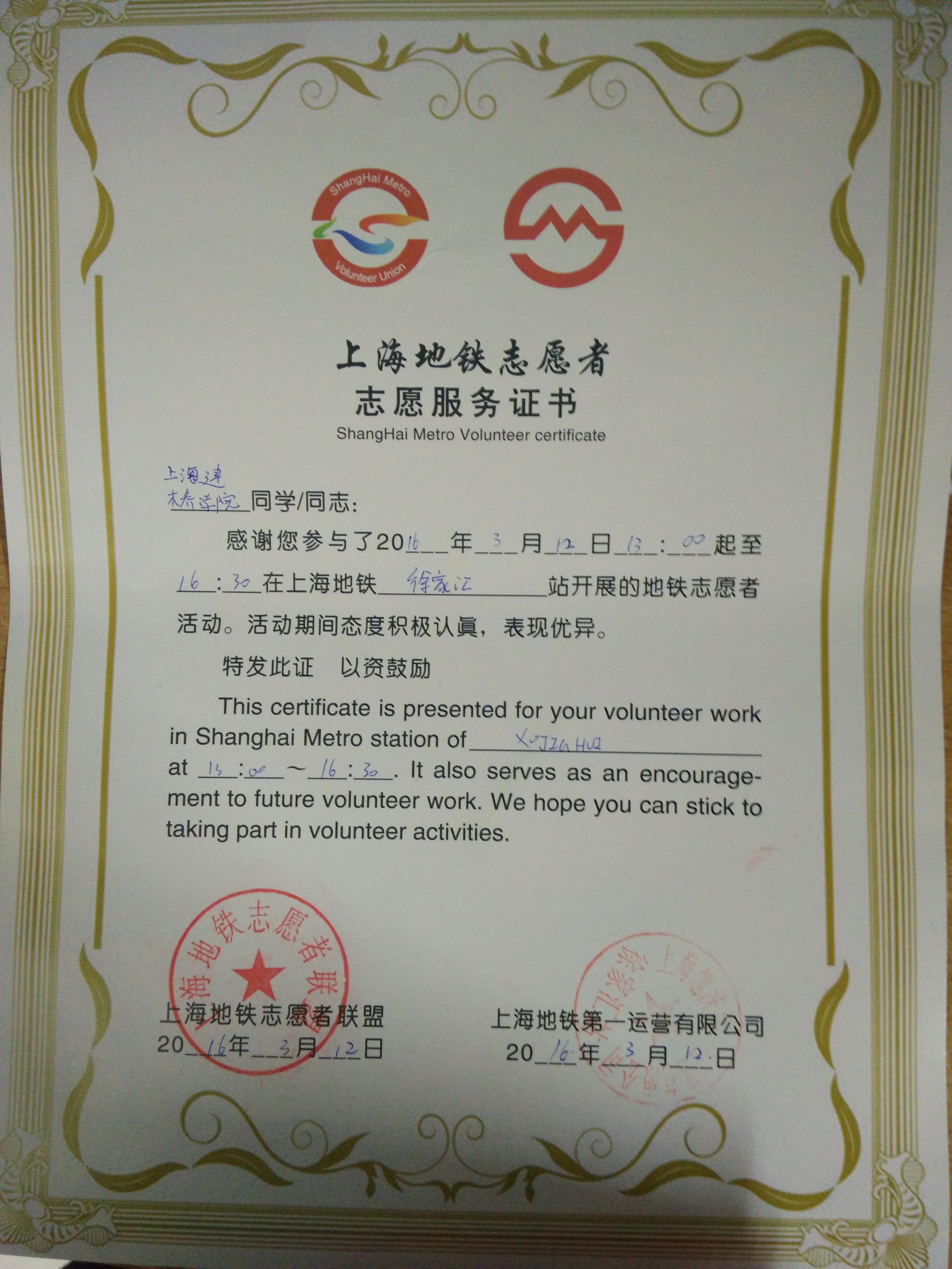 志愿者服务队优秀志愿者证书